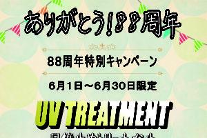 UVスタートPOPのコピー