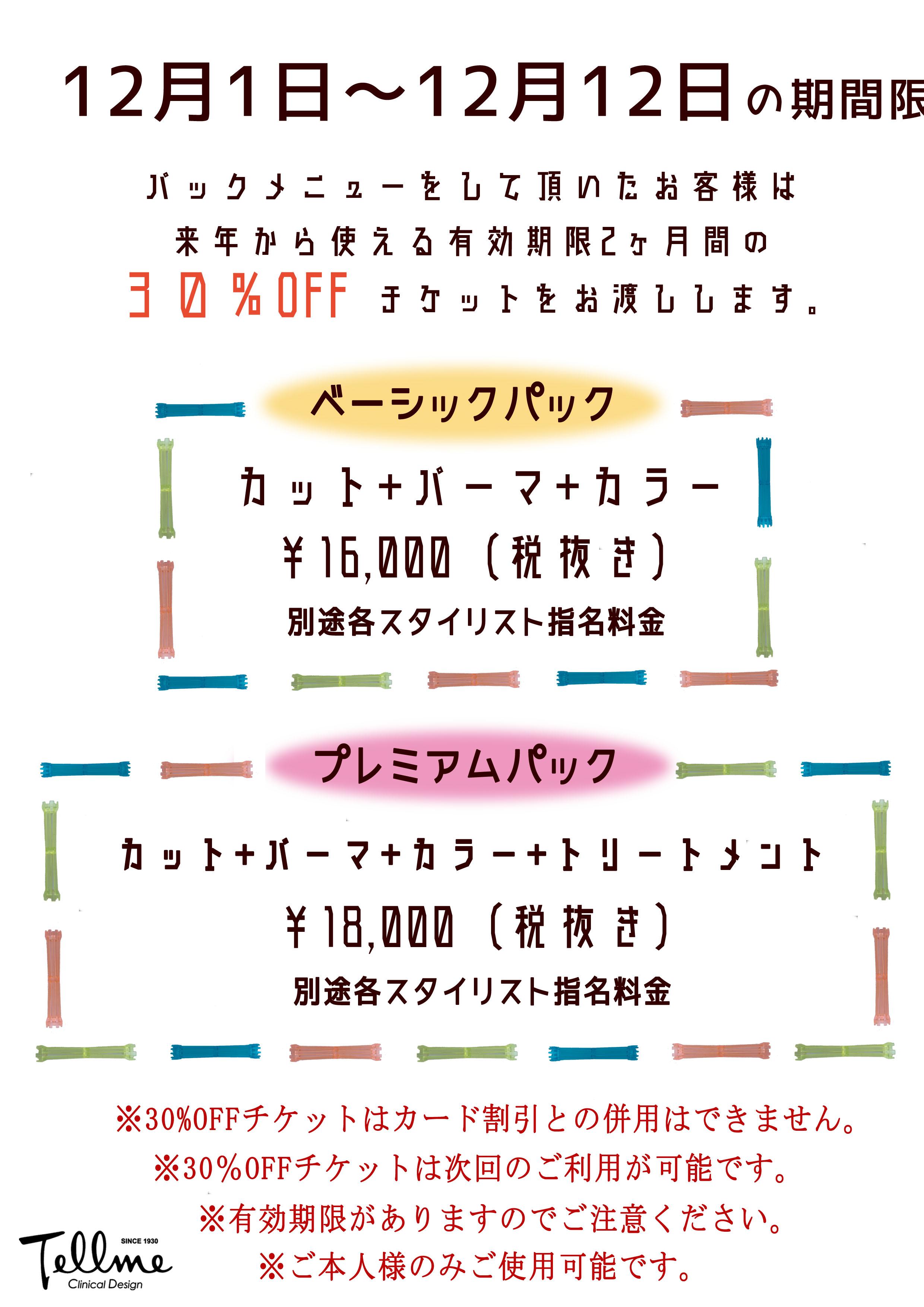 2018 パックメニュー POP 訂正のコピー
