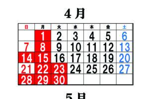 カレンダー HP用