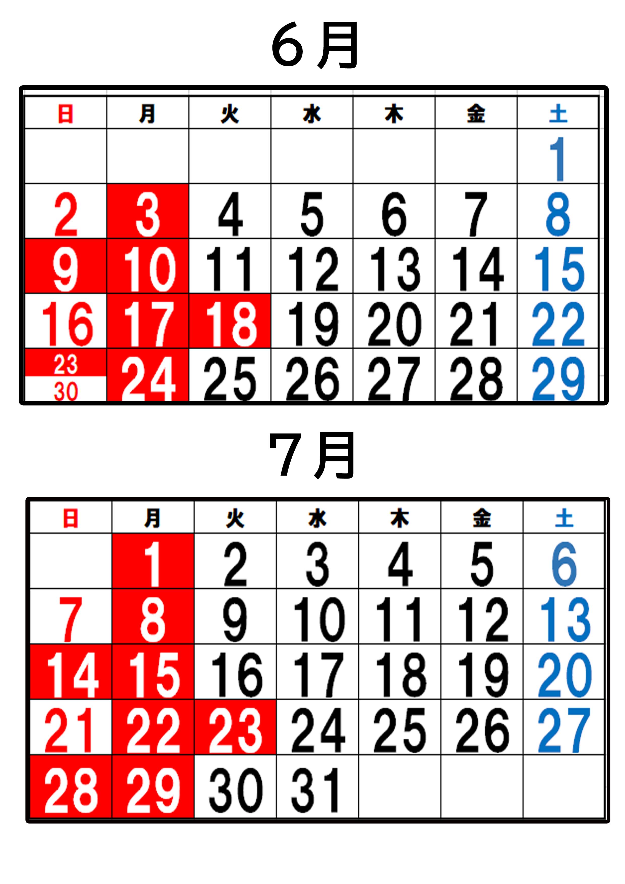 HP用 6月7月カレ